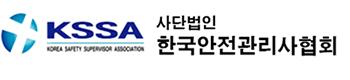 한국안전관리사협회